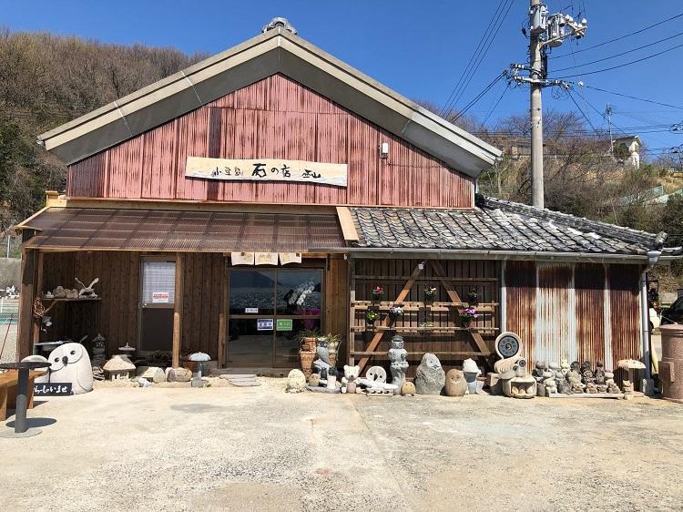 石の店西山 草壁店