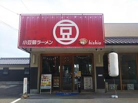 小豆島ラーメンhishio 小豆島エンジェルロード店