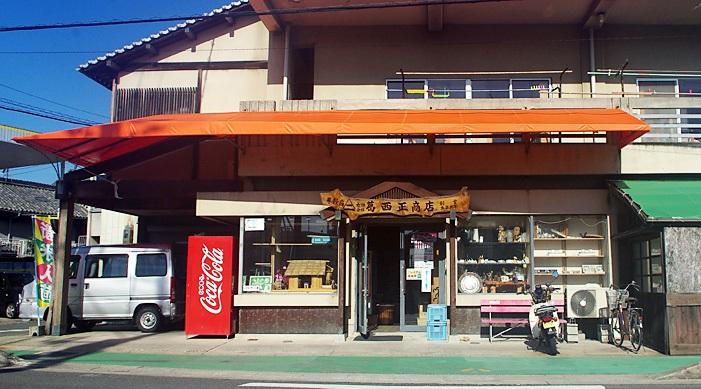 葛西正商店