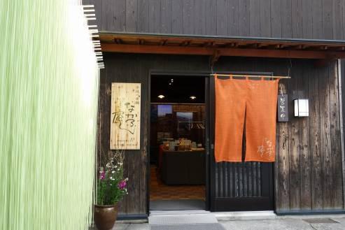 なかぶ庵 直営店
