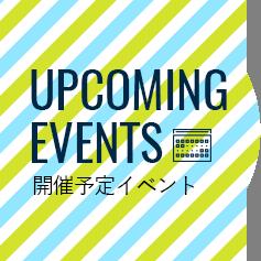 開催予定イベントの画像