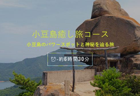 小豆島癒し旅コースの画像