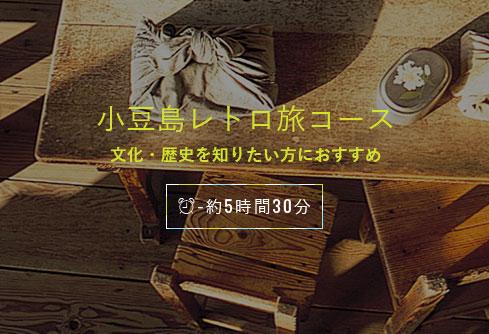 小豆島レトロ旅コースの画像