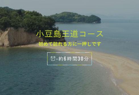小豆島王道コースの画像