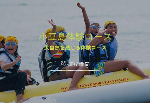 小豆島体験コースの画像